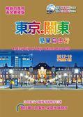 東京關東簡單自由行(2017-18升級第7版)
