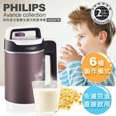 褔利品★搶便宜 飛利浦 PHILIPS 全營養免濾豆漿濃湯機 豆漿機  HD2079