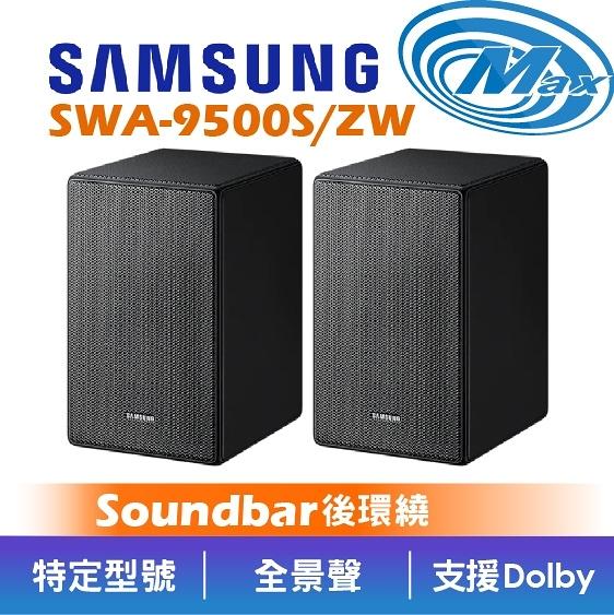 【麥士音響】SAMSUNG 三星 SWA-9500S/ZW | SoundBar 劇院 後環繞 | 9500S