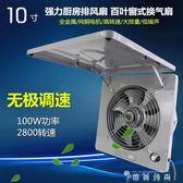 10寸廚房排氣扇強力家用窗式高速抽風機排風扇全金屬抽油煙換氣扇 WD  薔薇時尚