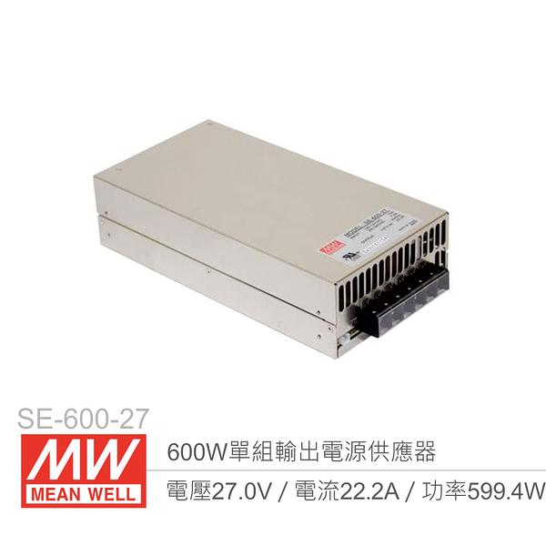 MW明緯 SE-600-27 單組輸出開關電源 27V/22.2A/600W Meanwell 內置機殼型 交換式電源供應器