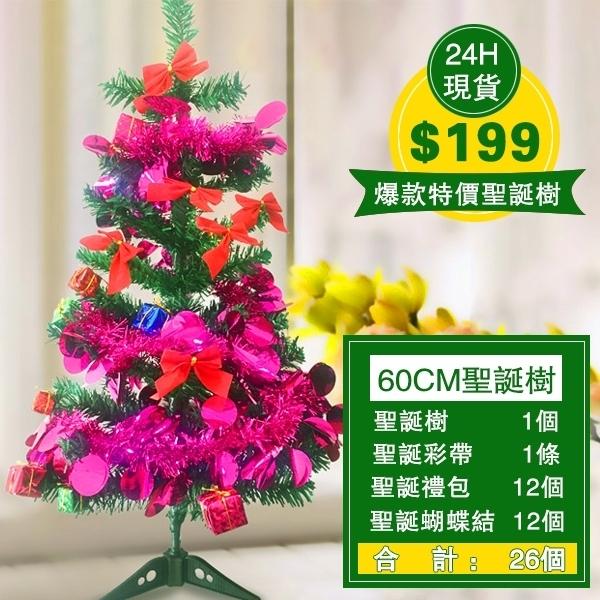 現貨聖誕樹60CM聖誕節裝飾豪華加密套餐聖誕樹70枝頭26個配件A
