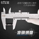 游標卡尺0-150mm卡尺高精度非不銹鋼迷你卡尺【轉角1號】