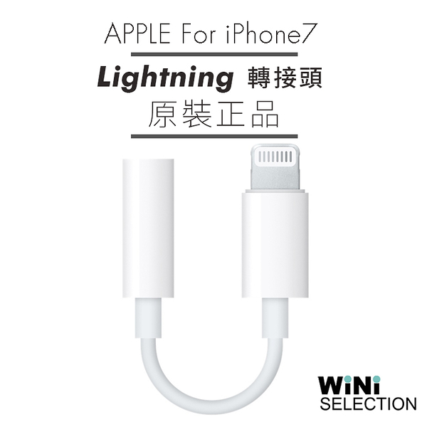 Apple 原廠裸裝 Lightning對3.5mm耳機插孔轉接器 音源線 for iPhone 11/11 pro/X/XS/XR/XS MAX iPhone 8/iPhone 7