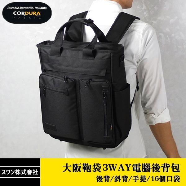 現貨免運【スワン(SWAN)株式會社】日本品牌 3WAY電腦後背包 CORDURA材質16個口袋 托特包 雙肩 斜背包