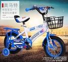 兒童自行車3-6-9歲男孩女孩12寸14寸16寸18寸20寸童車腳踏車單車CY『新佰數位屋』