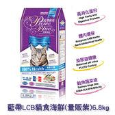 藍帶LCB貓食海鮮(量販紫)6.8kg*2包(免運價)【0216零食團購】4712013802460-2