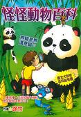 【曬書搶優惠】奇趣文房06:怪怪動物百科:熊貓是熊還是貓?