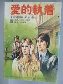 【書寶二手書T1/言情小說_OAD】愛的執著_珍妮戴勒