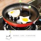 ✿現貨 快速出貨✿【小麥購物】造型不鏽鋼 煎蛋器 荷包蛋模具 煎雞蛋模型 蛋圈 烘焙【Y175】