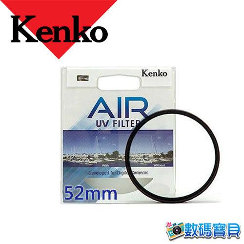 Kenko Air UV MC Filter 52mm SLIM 薄框 輕量 保護鏡 濾鏡 新品 公司貨