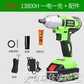電動扳手 無刷電動式扳手鋰電池充電扳手沖擊汽修架子工木工風炮大功率汽修LX爾碩數位