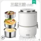 便當盒 小熊電熱飯盒可插電加熱飯盒保溫上班族蒸煮熱飯菜神器帶飯鍋便攜 韓菲兒