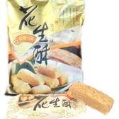 澎湖名產-奶油花生酥220g~萬泰食品