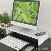 熒屏支架 電腦顯示器增高架子置物架液晶螢幕托架辦公桌面鍵盤收納架YYJ 育心館