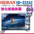 【信源】32吋 HERAN禾聯LED聯網液晶顯示器+視訊盒(9H強化玻璃保護)HD-32XA2 不含安裝
