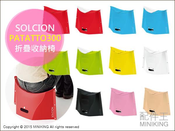 【配件王】日本代購 SOLCION PATATTO300 折疊收納椅 耐重100kg 全11色