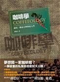 (二手書)咖啡學-祕史、精品豆與烘焙入門