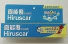Hiruscar 喜能復修護凝膠20g (原喜療復)