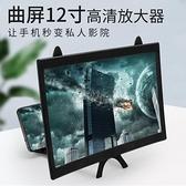 12寸手機螢幕放大器3D視頻高清放大鏡抽拉式懶人手機支架放大器【七月特惠】