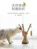 逗貓玩具貓抓板貓咪磨爪幼貓練爪器耐磨麻繩逗貓用品小貓爪板寵物磨牙玩具