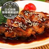 【下殺5折】日式照燒無骨嫩雞腿排 (230g±5%/片)(食肉鮮生)