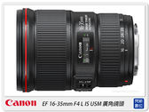 【分期0利率】Canon EF 16-35mm F4 L IS USM (1635,公司貨)