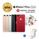 完整盒裝 保固一年Apple iPhone 7 Plus 256GB 整新機 店家保固 防塵防水 店面現貨