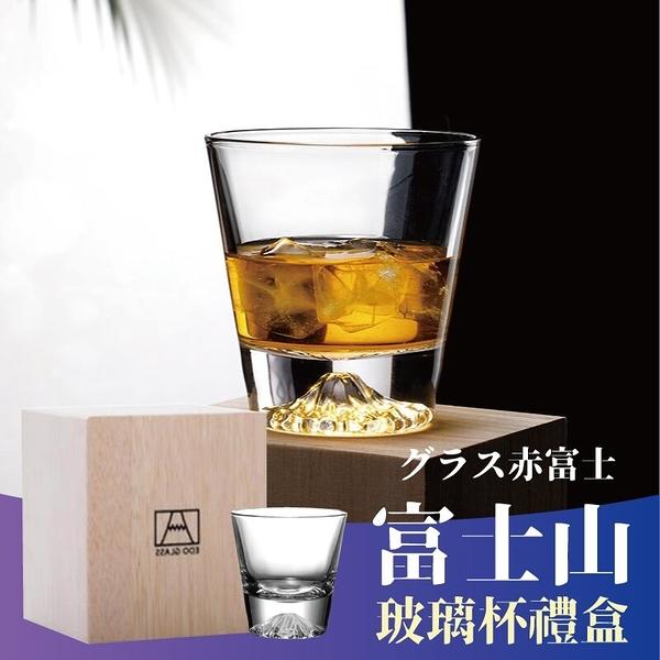 【富士山酒杯+木盒】威士忌杯 酒杯 玻璃杯茶杯 送禮實木木盒 酒杯禮盒【AAA6566】預購