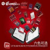 (1111購物節)記憶卡收納盒相機存儲卡盒數碼收納卡包MSD SD CF XD TF卡 多合一內存卡盒