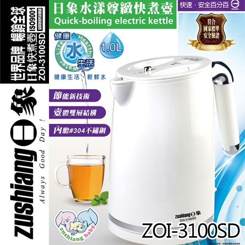 Zushiang 日象 ZOI-3100SD 水漾 尊緻 快煮壺 1.0L