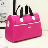 韓版時尚旅行包女手提大容量行李包出差包商務旅游旅行袋可套拉桿