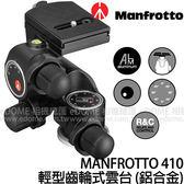 MANFROTTO 曼富圖 410 輕型齒輪式雲台 (24期0利率 免運 正成貿易公司貨)
