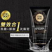泰國 Voodoo 黑蛇深層清潔洗卸2合一(100ml)卸妝乳【小三美日】