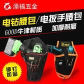 添福工具包腰包手電鑚腰包電動扳手鋰電架子工具袋充電鑚包12V18V 小明同學
