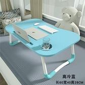 筆記本電腦桌床上用做桌學生宿舍學習書桌小桌子可折疊懶人桌簡約WJ - 風尚3C
