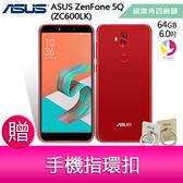 分期0利率 ASUS ZenFone 5Q 【愛戀紅】(ZC600KL 4G/64G)智慧型手機   贈『手機指環扣 *1』