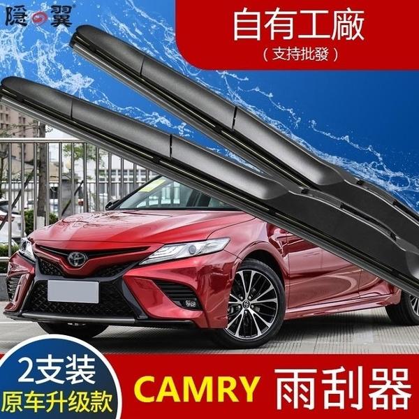 Toyota適配豐田凱美瑞CAMRY雨刷器片12-15款17六代七代八代6/7/8膠條雨刷 星際小舖