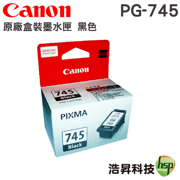 CANON PG-745 黑色 原廠墨水匣 盒裝 適用MG2470 MG2570 MG3070 MX497 等機型