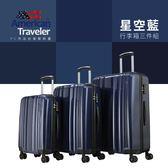 【American Traveler】LON英倫系列-PC亮面耐衝擊輕量行李箱20吋+25吋+29吋 三件組(星空藍)旅行箱