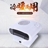 取暖器 家用冬季迷你取暖器台式小太陽辦公室小型搖頭暖風機小功率電暖風 Chic七色堇