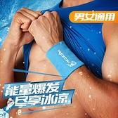 冰護腕薄款手腕冷感運動毛巾男女夏季擦汗健身吸汗護套 超商