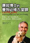 (二手書)唐拔博士的養狗必修九堂課:掌握三個月黃金發展期,教出守規矩、聰明的好..