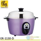鍋寶 #304不鏽鋼10人份電鍋 高貴紫 ER-1130-D
