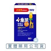 小兒利撒爾 小魚球咀嚼式軟膠囊 90粒 香橙口味 DHA、OMEGA-3