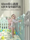 兒童游戲圍欄室內家用寶寶嬰兒安全防護欄柵欄爬行墊學步游樂場