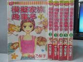 【書寶二手書T4/漫畫書_NII】模擬家族趣事多_全6集合售_中山乃梨子