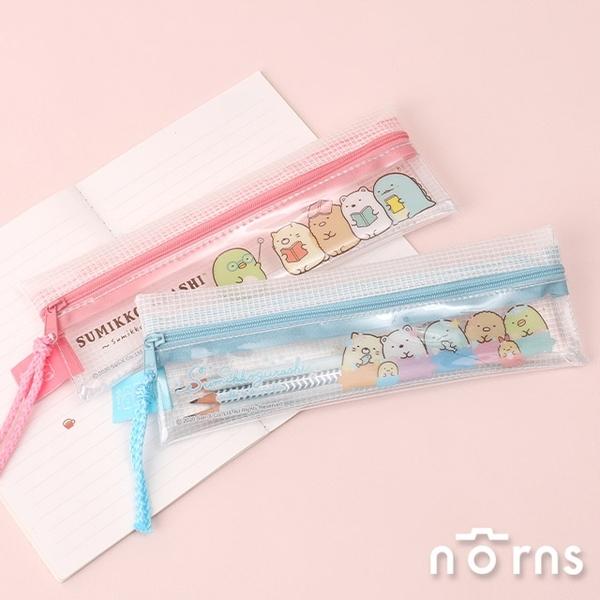 角落生物透明網格筆袋 前開式v2- Norns 鉛筆盒 文具收納袋