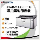 brother HL-1110 黑白雷射印表機 (同P115b/P215b/M2020/M2020W)