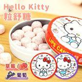 森永 Hello Kitty 凱蒂貓粒舒糖 45g【櫻桃飾品】【29984】